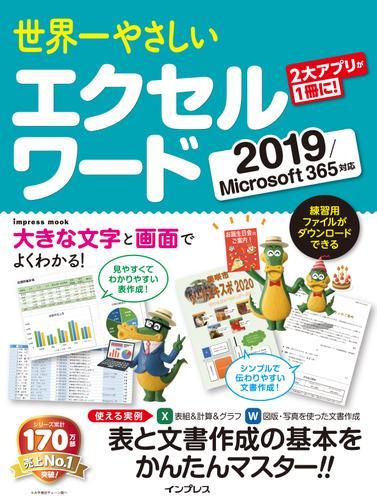 世界一やさしい エクセル ワード 2019/Microsoft 365対応 / トップスタジオ