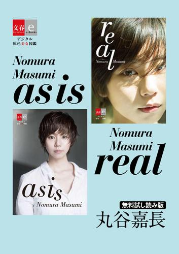 as is / real Nomura Masumi 無料試し読み版 / 丸谷嘉長