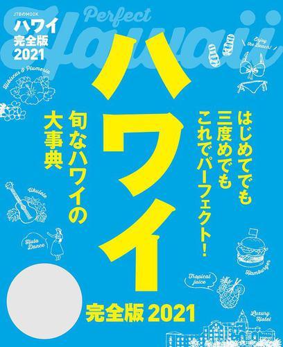 ハワイ 完全版2021 / JTBパブリッシング