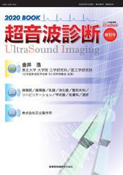 超音波診断 (2020 BOOK) / 産業開発機構