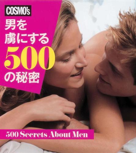 COSMO's 男を虜にする500の秘密 / ハースト婦人画報社