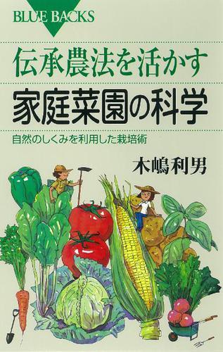 伝承農法を活かす家庭菜園の科学 自然のしくみを利用した栽培術 / 木嶋利男