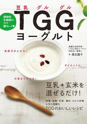 植物性乳酸菌の力で腸キレイ TGG(豆乳グルグル)ヨーグルト / 栗生隆子