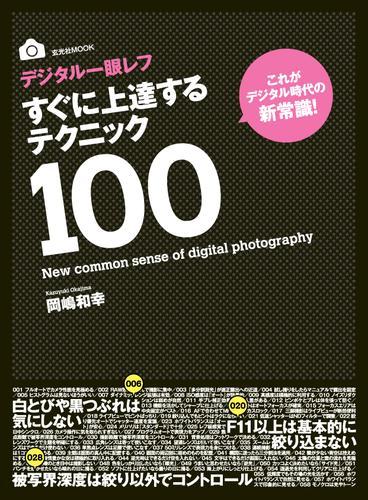 デジタル一眼レフすぐに上達するテクニック100 / 岡嶋和幸