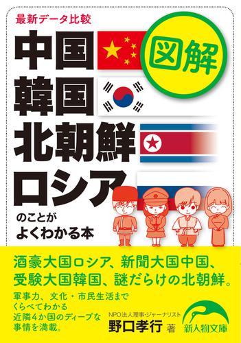 図解 中国・韓国・北朝鮮・ロシアのことがよくわかる本 / 野口孝行