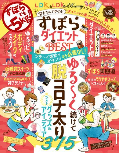 晋遊舎ムック ずぼらダイエット the BEST / 晋遊舎