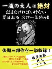 一流の大人は絶対読まなければいけない 夏目漱石名作一気読み!!