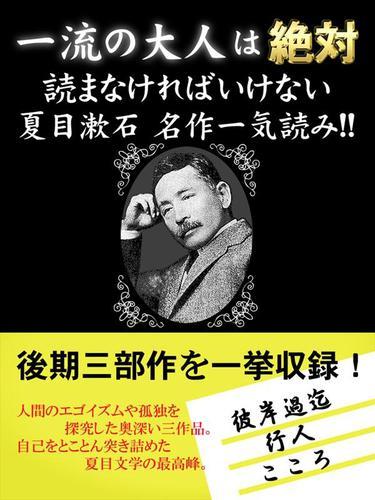 一流の大人は絶対読まなければいけない 夏目漱石名作一気読み!! / 夏目漱石