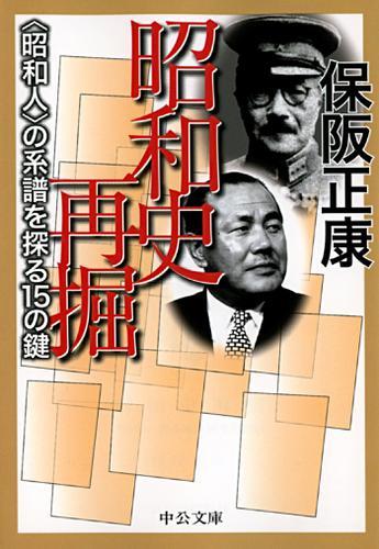 昭和史再掘 〈昭和人〉の系譜を探る15の鍵 / 保阪正康