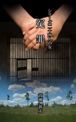 シリーズ二十四人の女 一 冤罪 / 高瀬甚太