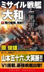 ミサイル戦艦「大和」[1]飛行爆弾、発射!! / 原俊雄