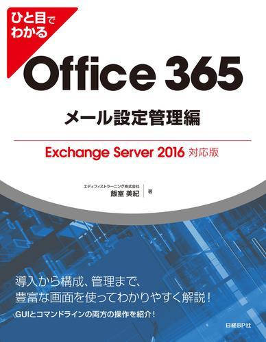 ひと目でわかるOffice 365メール設定管理編Exchange Server 2016対応版 / エディフィストラーニング株式会社 飯室 美紀