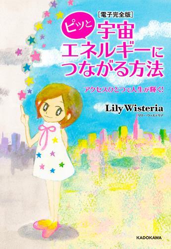 【電子完全版】ピッと宇宙エネルギーにつながる方法 アクセスひとつで人生が輝く! / LilyWisteria