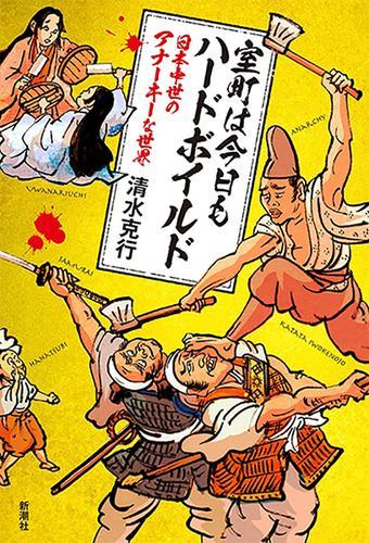 室町は今日もハードボイルド―日本中世のアナーキーな世界― / 清水克行