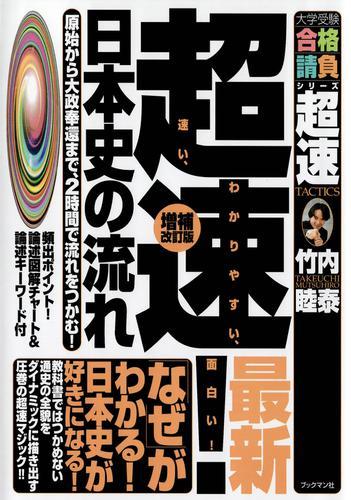 超速!日本史の流れ 増補改訂版 / 竹内睦泰