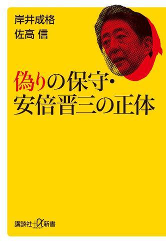 偽りの保守・安倍晋三の正体 / 岸井成格