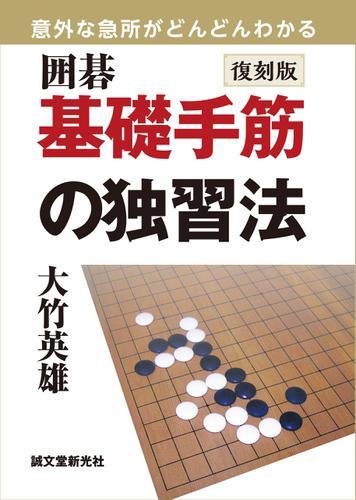 復刻版 囲碁 基礎手筋の独習法 / 大竹英雄
