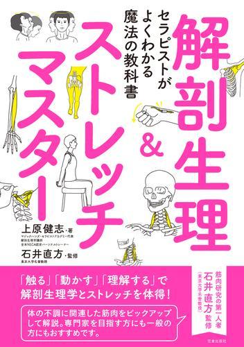 セラピストがよくわかる魔法の教科書 解剖生理&ストレッチマスター / 上原健志