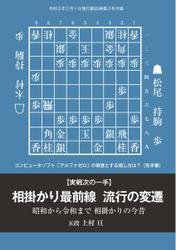 将棋世界 付録 (2021年2月号) / マイナビ出版