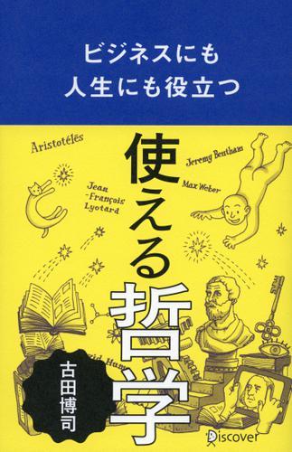 使える哲学 / 吉田博司