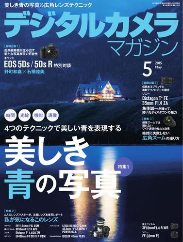 デジタルカメラマガジン (2015年5月号) / インプレス