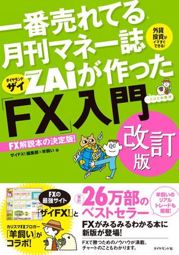一番売れてる月刊マネー誌ザイが作った「FX」入門 改訂版 / ザイFX!編集部×羊飼い