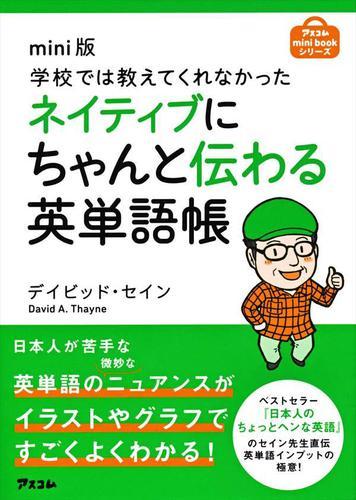 mini版 学校では教えてくれなかったネイティブにちゃんと伝わる英単語帳 / デイビッド・セイン