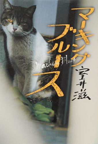 マーキングブルース / 室井滋