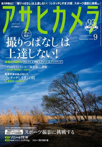 アサヒカメラ 2019年9月号 / アサヒカメラ編集部