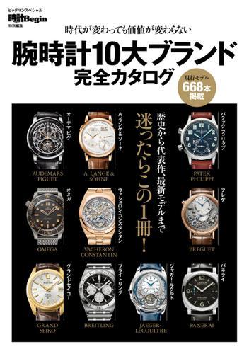 腕時計10大ブランド完全カタログ (2020/11/24) / 世界文化社