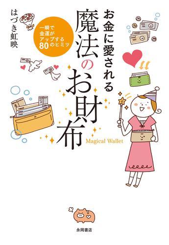 お金に愛される魔法のお財布 / はづき虹映