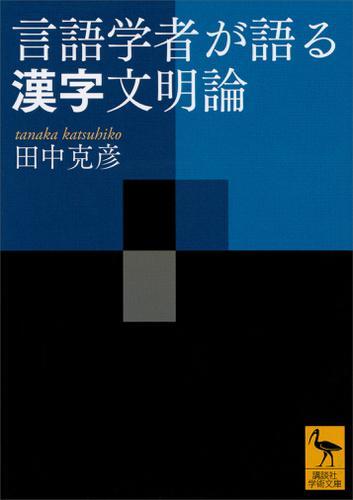 言語学者が語る漢字文明論 / 田中克彦