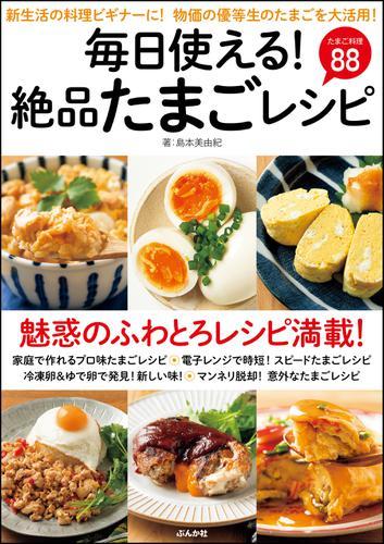 毎日使える!絶品たまごレシピ / 島本美由紀