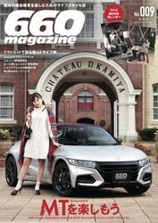 660magazine Vol.009 / 660マガジン編集部