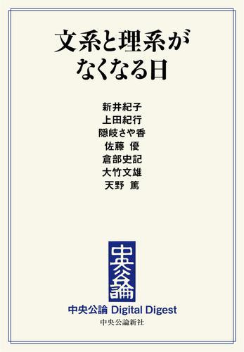 文系と理系がなくなる日 / 新井紀子
