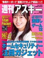週刊アスキーNo.1352(2021年9月14日発行) / 週刊アスキー編集部