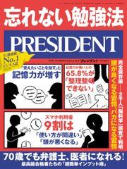 PRESIDENT(プレジデント) (2021年4.30号) / プレジデント社