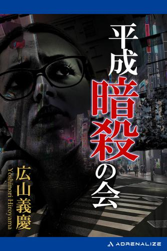 平成暗殺の会 / 広山義慶