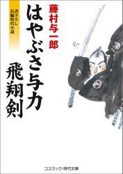 はやぶさ与力 飛翔剣 / 藤村与一郎