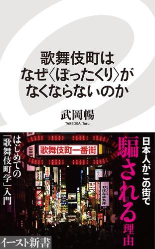 歌舞伎町はなぜ<ぼったくり>がなくならないのか / 武岡暢