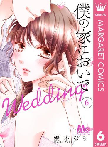 僕の家においで Wedding 6 / 優木なち