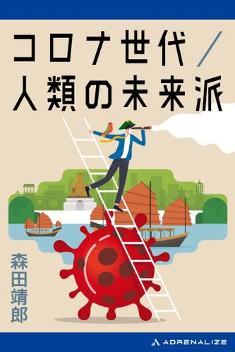 コロナ世代/人類の未来派 / 森田靖郎