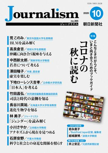 Journalism 2020年10月号 / 朝日新聞社ジャーナリスト学校