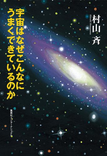 宇宙はなぜこんなにうまくできているのか / 村山斉