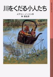 川をくだる小人たち / メアリー・ノートン