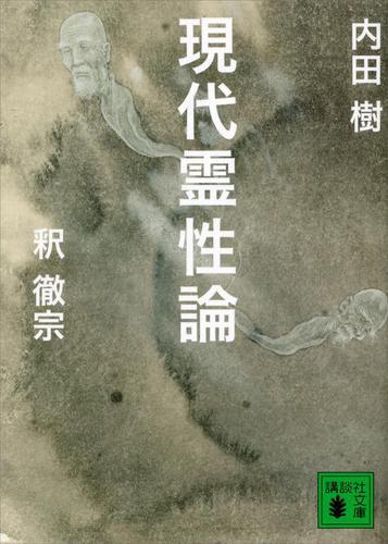 現代霊性論 / 内田樹