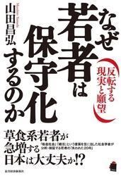 なぜ若者は保守化するのか―反転する現実と願望 / 山田昌弘