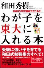 わが子を東大に入れる本 年収300万円家庭でもできる! / 和田秀樹