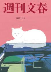 週刊文春 2021年1月21日号【読み放題限定】 / 週刊文春編集部