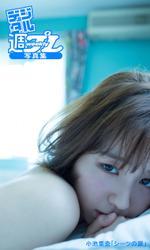 <デジタル週プレ写真集> 小池里奈「シーツの涙」